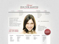 Доктор Мартин.