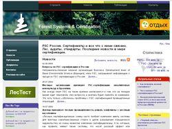 FSC Россия. Сертификаты и все что с ними связано.
