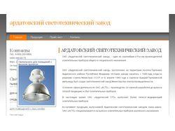 Сайт светильников АСТЗ
