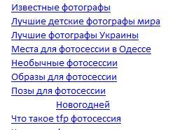 Cбор семантического ядра для сайта фотографов