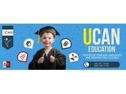 Баннер для учебного центра UCAN
