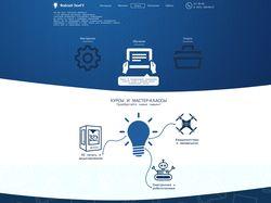 Дизайн сайта Фаблаб