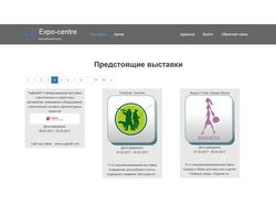 Выставочный сайт на Laravel