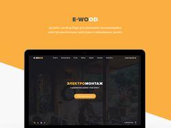 E-WOOD Landing Page