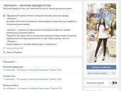 """Продвижение вк группы магазина одежды """" Артишок"""""""