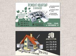визитка - Благострой