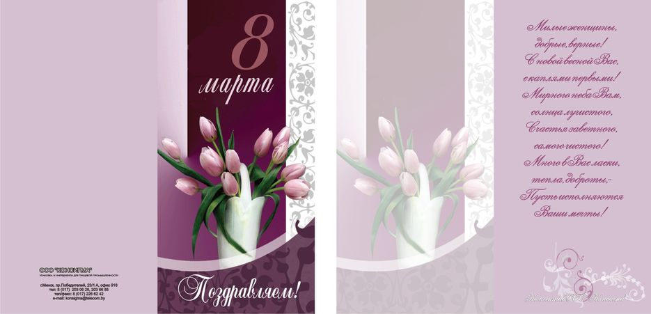 Двухсторонняя открытка с 8 марта, сестре летием