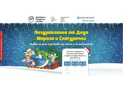 Сайт для Деда Мороза