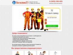 PSD -> MODx Логистик72