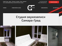 "Сайт звукозаписывающей студии ""Самара-град"""