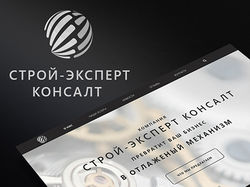 Строй-Эксперт Консалт