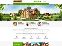 Дизайн сайта мастер по строительству домов из сруб