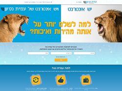 Amitnet.net.il/internetbezol