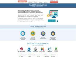 Дизайн сайта по поддержке сайтов