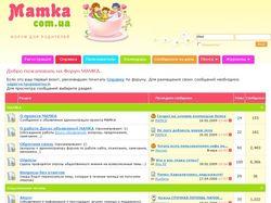 Forum.mamka.com.ua
