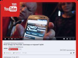 Вывод на главную в ТОП «90-Е теперь на YouTube»