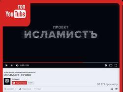 Вывод в ТОП YouTube на Главную «ИСЛАМИСТ - ПРОМО»