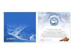 Разработка дизайна открытки для Газпром Трансгаз