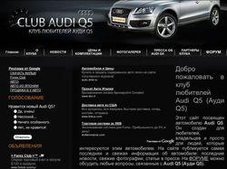 Клуб любителей Audi Q5