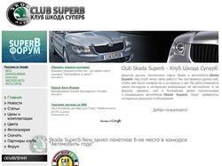 Клуб Шкода Суперб