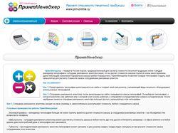 ПринтМенеджер / Pm-online.ru
