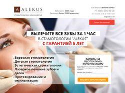 Лендинг для стоматологии в городе Красноярске.