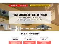 Лендинг для продажи натяжных потолков в Липецке
