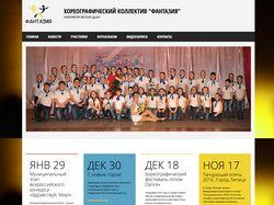 Сайт для хореографического коллектива cms Wordpres