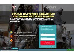 Единственный в Рунете лендинг о доспехах!