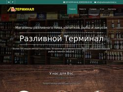 Сайт-визитка магазинов разливного пива