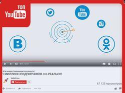 Вывод в ТОП YouTube «1 МИЛЛИОН ПОДПИСЧИКОВ»