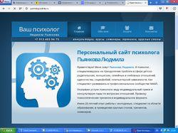 Сайт визитка психолога
