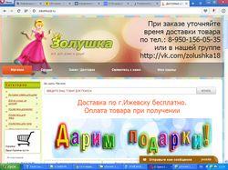 Интернет магаз на Jomla 2.5 (первая работа)