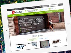 Продажа автоматических ворот по всей России.