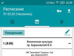Расписание МГПУ физ-мат (Google Play)
