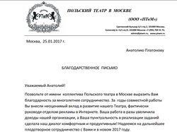 Отзыв от Польского театра в Москве.