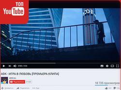 Вывод в ТОП YouTube «ADK - ИГРА В ЛЮБОВЬ»