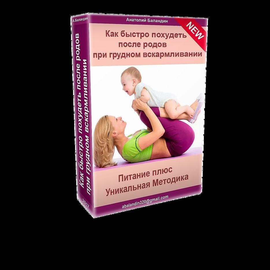 Как Сбросить Вес Кормящей Маме После Родов. Как похудеть после родов и сохранить лактацию: 15 советов