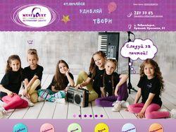 Сайт для детского эстрадного центра