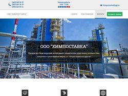 Сайт для химической компании