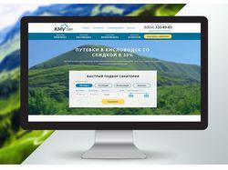 Редизайн сайта турагентства