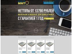 Дизайн сайта-одностраничника