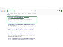 Рекламная кампания Google - Агенство недвижимости!