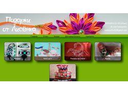 Сайт-выставка изделий (Адаптивная вёрстка)
