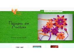 Сайт-выставка изделий - 2 (Адаптивная вёрстка)