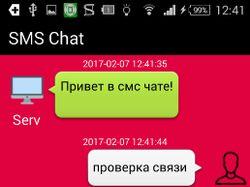 СМС чат