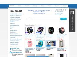 Наполнение сайта im-smart.ru