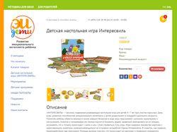 """Магазин на WordPress для """"ЭИ Дети"""""""