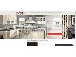 Центр продаж кухонь фабрики РИМИ