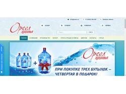 Официальный сайт компании Ореол Здоровья